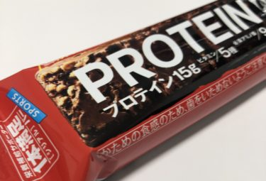 【僕の考えた最強ダイエット方法】一本満足バー プロテインチョコ