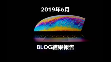 【進捗報告2019年6月度】BLOGを始めて1か月目